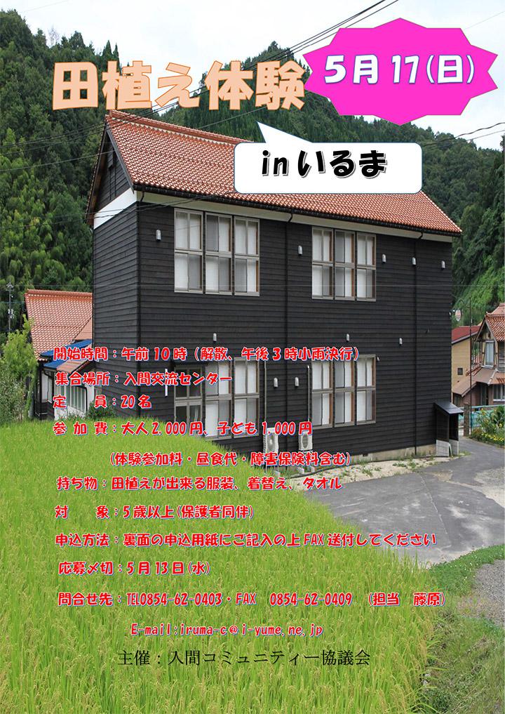 田植え体験チラシ-1