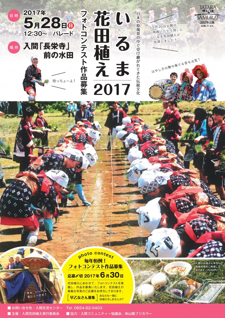 いるま花田植え2017