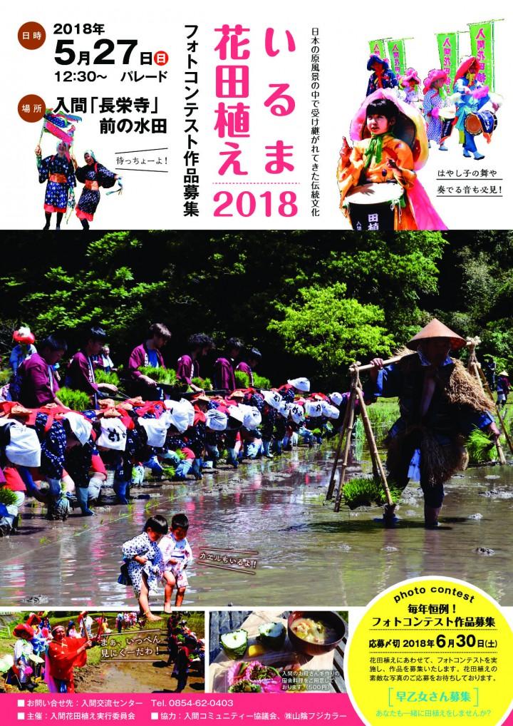 いるま花田植え2018