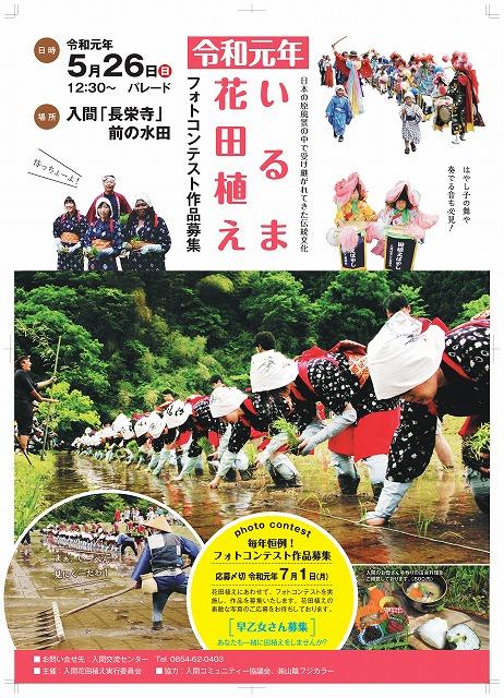 いるま花田植え2019_A2Pos_page-0001