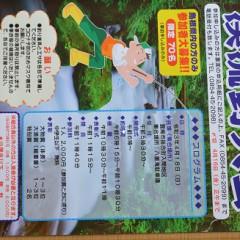 """八重滝""""渓流釣り大会""""開催と、八重滝・校庭の""""桜""""について"""